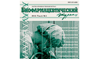 Биофармацевтический журнал