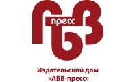Издательский дом «АБВ-пресс»